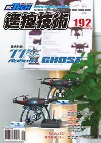 遙控技術 [第192期]:雷虎科技TTRobotix GHOST