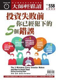 大師輕鬆讀 2014/09/24 [第558期] [有聲書]:投資失敗前你已經犯下的5個錯誤