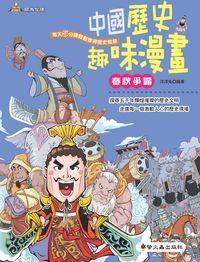 中國歷史趣味漫畫:春秋爭霸