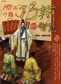 198個中國人巧辯的智慧