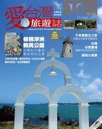 愛台灣旅遊誌 [第89期]:板橋浮洲 親民公園
