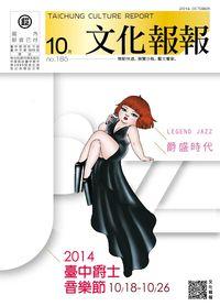 文化報報 [第186期] [2014年10月]:2014臺中爵士音樂節