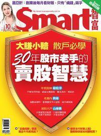 Smart智富月刊 [第194期]:30年股市老手的賣股智慧