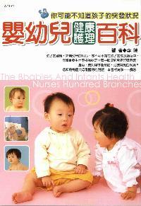 嬰幼兒健康護理百科:你可能不知道孩子的突發狀況