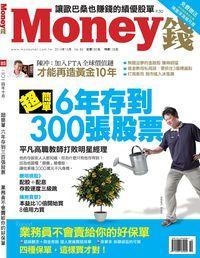 Money錢 [第85期]:6年存到300 張股票