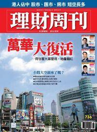 理財周刊 2014/10/03 [第736期]:萬華大復活