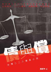 債與償:台灣二二八傷痕小說