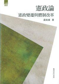 憲政論:憲政變遷與體制改革