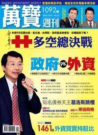 萬寶週刊 2014/10/06 [第1092期]:政府PK外資