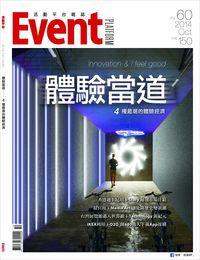 活動平台雜誌 [第60期]:體驗當道