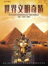 世界文明奇蹟:領略人類文明耀眼的光芒,聆聽歷史遺蹟無言的訴說