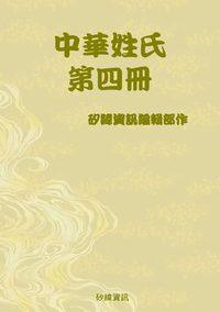 中華姓氏. 第四冊