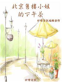 北京售樓小姐的下午茶