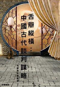 舌辯縱橫:中國古代談判謀略