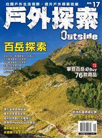 戶外探索Outside [第17期]:百岳探索