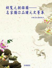 縱覽元朝雄圖:名家攜你品讀元史菁華