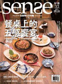 Sense好感 [第32期]:餐桌上的五感饗宴