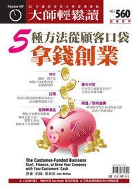 大師輕鬆讀 2014/10/08 [第560期] [有聲書]:5種方法從顧客口袋拿錢創業