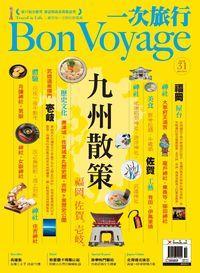 Bon Voyage一次旅行 [第31期]:九州散策