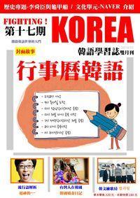 Fighting!KOREA 韓語學習誌 [第17期] [有聲書]:行事曆韓語