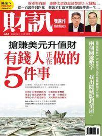 財訊雙週刊 [第461期]:有錢人正在做的5件事