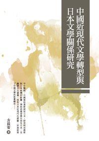 中國近現代文學轉型與日本文學關係研究