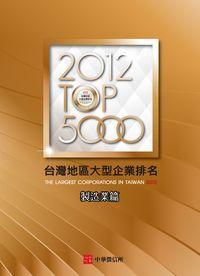 臺灣地區大型企業排名TOP5000. 2012, 製造業篇(含2664家製造業排名及分析導讀)