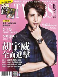 TVBS周刊 2014/10/09 [第874期]:胡宇威 全面進擊