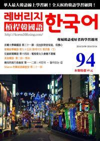 槓桿韓國語學習週刊 2014/10/01 [第94期] [有聲書]:首爾大學韓國語 第三十一課:沒找到寄宿家庭,很擔心
