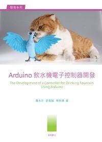 Arduino 飲水機電子控制器開發
