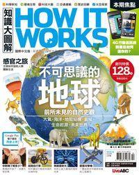 How it works知識大圖解 [2014年10月號] [ISSUE 01]:不可思議的地球