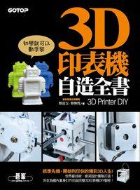 3D印表機自造全書:初學就可以動手裝