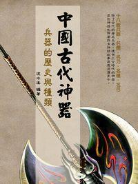 中國古代神器
