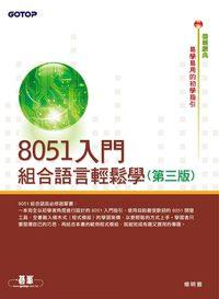 8051入門:組合語言輕鬆學
