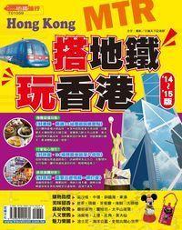 搭地鐵.玩香港.