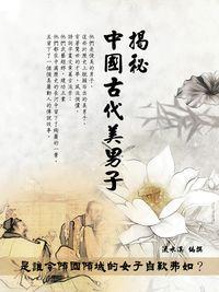 揭秘中國古代美男子