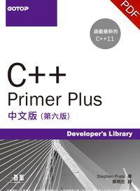 C++ Primer Plus. 中文版