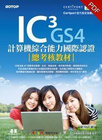 IC3 GS4計算機綜合能力國際認證:總考核教材