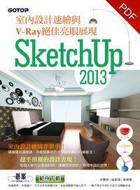 SketchUp 2013室內設計速繪與V-Ray絕佳亮眼展現