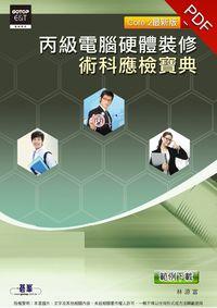 丙級電腦硬體裝修術科應檢寶典Core 2:2012最新版