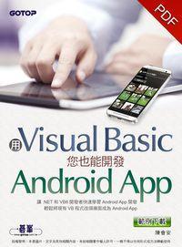用Visual Basic您也能開發Android App
