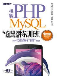 挑戰PHP/MySQL程式設計與超強專題特訓班