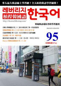 槓桿韓國語學習週刊 2014/10/15 [第95期] [有聲書]:首爾大學韓國語 第三十二課:你要是得了第一的話就請客