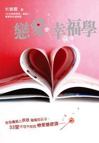 戀愛幸福學