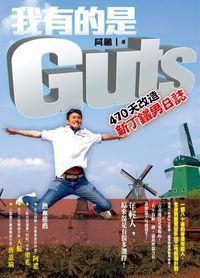 我有的是Guts:470天改造新丁鐵男日誌