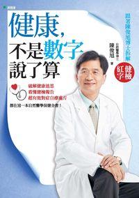 健康,不是數字說了算:跟著陳俊旭博士拆解健檢紅字?