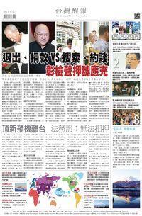 台灣醒報 [2014年10月17日]