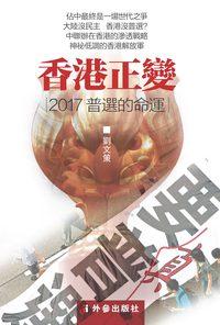 香港正變:2017普選的命運
