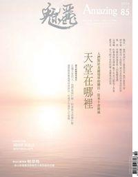 魅麗Amazing [第85期]:天堂在哪裡