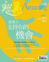 魅麗Amazing [第81期]:給家人支持你的機會